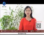 天天农高会 (2020-02-22)