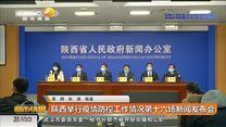 陕西举行疫情防控工作情况第十六场新闻发布会