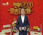 夺宝秦兵 (2020-02-21)