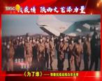 陕西文艺 (2020-02-23)