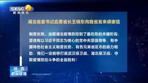 湖北省委書記應勇省長王曉東向陜西省發來感謝信