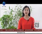 天天农高会(2020-02-25)