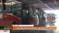 省内客运班车逐渐恢复 乘坐班车需扫码