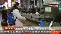 """西安火车站开行首趟""""贫困地区务工定制专列"""""""