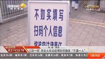 """三防一控  西安火车站疫情防控确保""""不漏一人"""""""