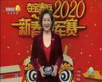 奪寶秦兵 (2020-02-26)