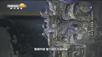 陕西故事 触摸历史的脉搏