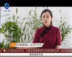 天天农高会 (2020-03-04)