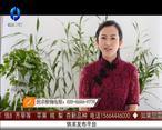 天天农高会 (2020-03-05)