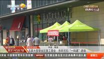 """西安长安区:五家大型营业区复工营业  市民可扫""""一码通""""进场"""