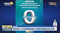 陕西连续14日无新增新冠肺炎 新增密切接触者首次为零