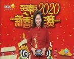夺宝秦兵 (2020-03-04)