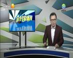 全民爱体育 (2020-03-05)