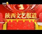 陕西文艺 (2020-03-06)