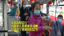 """[西安]別樣的""""三八節"""" 公交職工為醫護人員慶祝節日"""