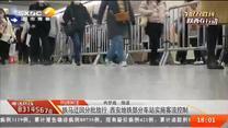 铁马迂回分批放行 西安地铁部分车站实施客流控制