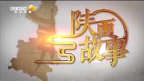 陕西故事 米脂传统手工粉条(上)