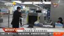 西安回来了 地铁大数据 客流呈倍数增长