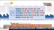31省区市新增20例确诊病例 陕西无新增