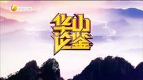 华山论鉴 (2020-03-15)