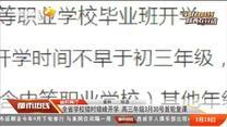 全省学校错时错峰开学 高三年级3月30号首轮复课