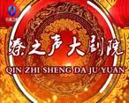 秦之聲大劇院 (2020-03-20)