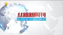 丝路新周刊(2020-03-21)
