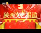 陕西文艺(2020-03-22)