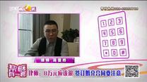 帮忙有一套 重庆:8万元婚介费迟迟不退