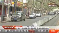 红黑大战西安:交警全力保障学校周边道路畅通 早晚高峰平稳有序