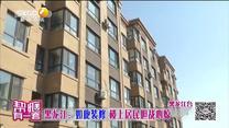 帮忙有一套 黑龙江:如此装修 楼上居民胆战心惊