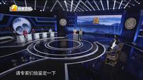 华山论鉴(2020-03-22)