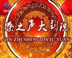 秦之声大剧院 (2020-04-03)
