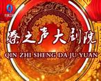 秦之声大剧院(2020-04-06)