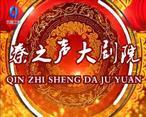 秦之声大剧院 (2020-04-09)