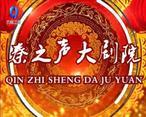 秦之声大剧院 (2020-04-10)