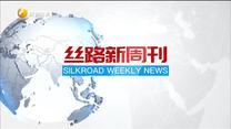 丝路新周刊 (2020-04-11)