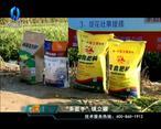 中国农资秀 (2020-04-14)