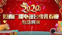 陕西广播电视台少儿春晚 大年初三(2020-01-27).mp4