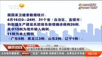 31省区市新增26例新冠肺炎 昨日新增11例本土病例