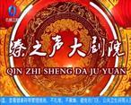 秦之声大剧院 (2020-04-18)