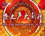 秦之声大剧院 (2020-04-19)