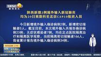 红黑大战新增2例境外输入新冠肺炎 均为20日莫斯科至北京CA910航班人员
