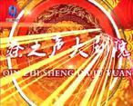 秦之声大剧院 (2020-04-27)