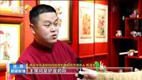 【牢記諄諄囑托 奮力譜寫陜西新時代追趕超越新篇章】夜未央在長安 弘揚中華優秀傳統文化