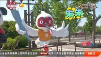 """十四运吉祥物""""秦岭四宝""""亮相大雁塔北广场"""