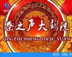 秦之声大剧院(2020-05-09)