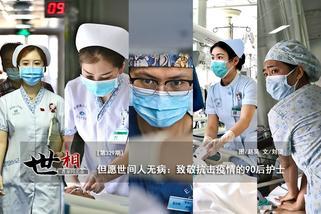 世相丨但愿世间人无病:致敬抗击疫情的90后护士们