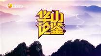 华山论鉴 (2020-05-10)