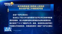 中共陜西省委 陜西省人民政府致全省護理工作者的慰問信